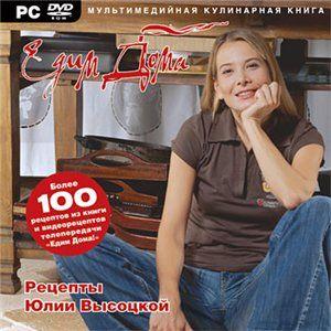 'Едим дома!' с Юлией Высоцкой